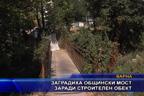 Заградиха общински мост заради строителен обект