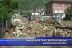 Македония в траур десетки удавени и изчезнали в бурята
