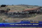Пожар унищожи ферма край с. Дюлево