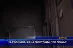74-годишна жена пострада при пожар
