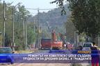 Ремонтът на Коматевско шосе създава трудности на дребния бизнес и гражданите