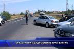 Катастрофа и задръстване край Бургас