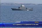 137 години от създаването на ВМС