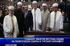 Главният мюфтия Мустафа Хаджи на политическа сбирка в турския парламент