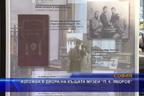 """Изложба в двора на къщата музеи """"П. К. Яворов"""""""