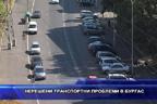 Нерешени транспортни проблеми в Бургас