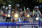 Протест на мотористи срещу съдебната система