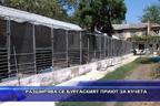 Разширява се Бургаският приют за кучета