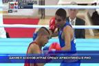 Даниел Асенов играе срещу аржентинец в Рио