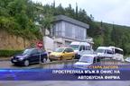 Простреляха мъж в офис на автобусна фирма