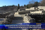 Археолози разкопаха средновековна странноприемница в Евксиноград