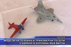 Модели на техника и триизмерни пъзели събрани в изложба във Варна