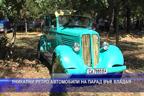Уникални ретро автомобили на парад във Владая