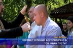 """Честват успение богородично в """"Св. Иван Пусти"""""""