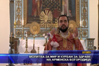 Молитва за мир и курбан за здраве на арменска Богородица
