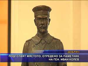 Подготвят мястото. отредено за паметник на ген. Иван Колев
