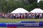 Световна среща на турските народи в Унгария с българско участие