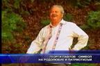 Георги Павлов - символ на родолюбие и патриотизъм