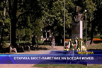 Откриха бюст-паметник на Богдан Илиев