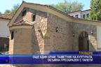 Още един храм, паметник на културата осъмна преобразен с тапети