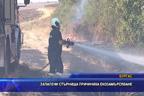 Запалени стърнища причиниха екозамърсяване