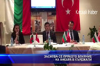 Засилва се прякото влияние на Анкара в Кърджали