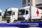 Правителството отпусна хуманитарна помощ за Македония