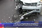 Да се предпазим от инциденти по натоварените български пътища