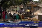 Незаконно обитавани от цигани къщи бяха съборени