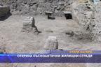 Откриха късноантични жилищни огради