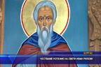 Честваме успение на свети Иоан Рилски