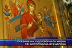 Празник на чудотворната икона св. Богородица Всецарица