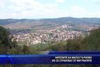 Жителите на Mалко Tърново не се страхуват от мигрантите