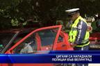 Цигани са нападнали полицаи във Велинград