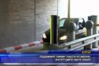 Подземният паркинг работи незаконно, институциите обаче нехаят