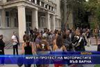 Мирен протест на мотористите във Варна