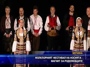 Фолклорният фестивал на носията - магнит за родолюбците