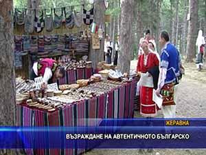 Възраждане на автентичното българско
