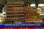 Пчеларите отчитат по-малък добив на мед