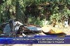Необезопасен участък с метални отпадъци в Борисовата градина