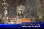 1099 години от великата победа на цар Симеон над Византия
