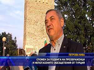 Спомен за подвига на преображенци и непогасените обезщетения от  Турция