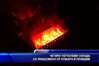 Четири тютюневи склада са унищожени от пожара в Пловдив