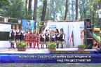 Фолклорен събор съхранява българщината над три десетилетия