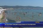 300 000 лева санкция грози плажа в Слънчев бряг