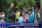 """Ден на отворените врати в националния военен център """"Чаралица"""""""