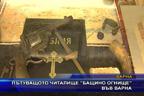 """Пътуващото читалище """"Бащино огнище"""" във Варна"""