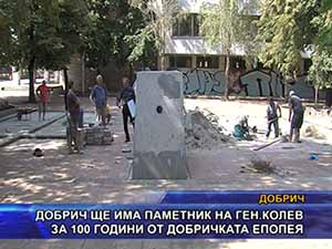 Добрич ще има паметник на ген. Колев за 100 години от Добричката епопея