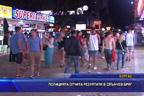 Полицията отчита резултати в Слънчев бряг