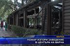 Пожар изгори заведение в центъра на Варна